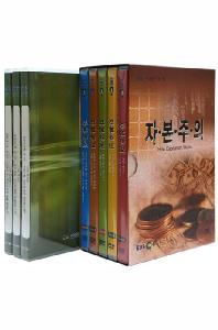 EBS 경제대기획 2종 시리즈 [주문제작상품]