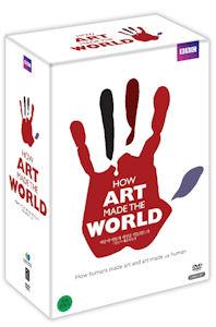 예술이 어떻게 세상을 만들었는가: 인간과 예술의 탄생 [BBC 다큐스페셜] [HOW ART MADE THE WORLD] / [5disc / 아웃박스 포함]