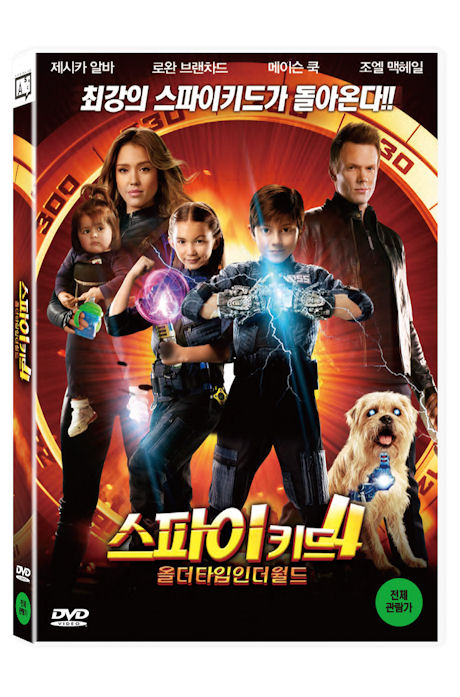   4:  [SPY KIDS: ALL THE TIME IN THE WORLD]
