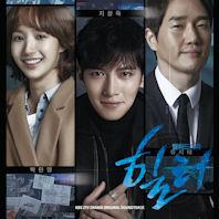 힐러 [KBS 2TV 월화드라마]