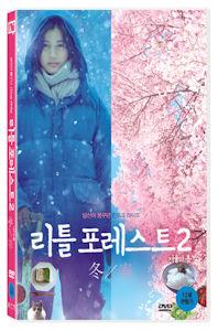리틀 포레스트 2: 겨울과 봄