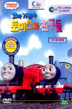 꼬마기관차 토마스와 친구들: 친구사랑 이야기편