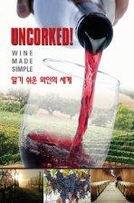 알기 쉬운 와인의 세계 [UNCORKED: WINE MADE SIMPLE] [3disc]