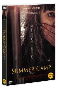 캄포스 [SUMMER CAMP]