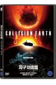 지구 대충돌 [COLLISION EARTH]