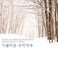 SERGEI TROFANOV - 아름다운 우리가곡