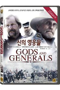 신의 영웅들 [GODS AND GENERALS]
