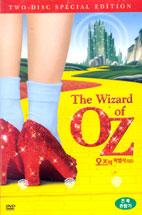오즈의 마법사 S.E [THE WIZARD OF OZ] [12년 7월 워너 베스트 무비 프로모션] [S.E/2disc]