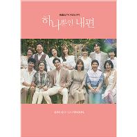 하나뿐인 내편 [KBS 주말드라마]