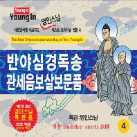 반야심경독송 & 관세음보살보문품 [베스트 오리지날 염불 4]