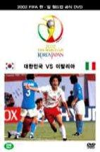 2002 FIFA WORLD CUP KOREA JAPAN 대한민국 VS 이탈리아 [행사용] - 미개봉 DVD