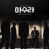 아수라 [MUSIC BY 이재진]