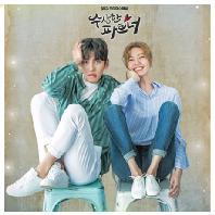 수상한 파트너 [SBS 드라마스페셜]