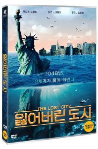 잃어버린 도시 [LOST CITY]
