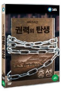 권력의 탄생 [SBS 스페셜]