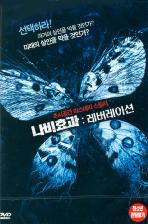 나비효과: 레버레이션 [THE BUTTERFLY EFFECT 3: REVELATIONS] [16년 4월 이오스엔터테인먼트 프로모션]