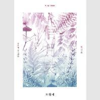 오월애_俉月哀 [싱글 1집]