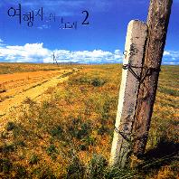 여행자의 노래 2 [미개봉] * 임의진