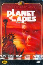 혹성탈출 [PLANET OF THE APES] DVD