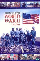 컬러로 보는 제2차 세계대전 [WORLD WAR 2 IN COLOR] [아웃케이스 포함]