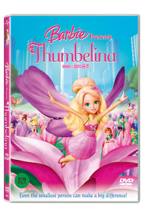 바비의 엄지공주 [BARBIE PRESENTS: THUMBELINA]