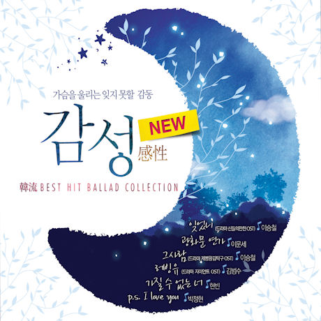 VARIOUS - 감성: NEW VERSION [韓流 BEST HIT BALLAD COLLECTION][3CD]