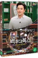 JTBC 장동건의 백 투 더 북스 1부: 중국편