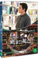 JTBC 장동건의 백 투 더 북스 4부: 한국편