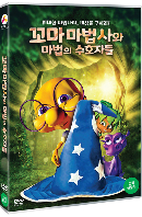 꼬마 마법사와 마법의 수호자들 [THE LITTLE WIZARD: GUARDIAN OF THE MAGIC CRYSTALS]