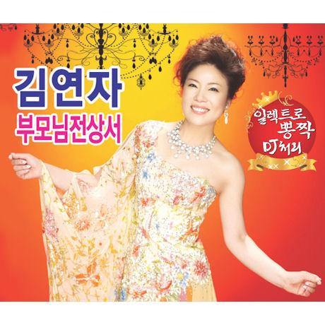 김연자 - 부모님전상서 [일렉트로 뽕짝 DJ처리]
