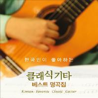 한국인이 좋아하는 클래식 기타 베스트 명곡집