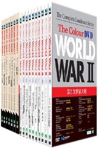 칼라로 보는 세계 1+2차 대전 합본세트 [WORLD WAR IN COLOUR]