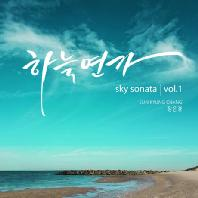 하늘연가: SKY SONATAN VOL.1