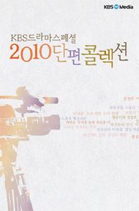 KBS 드라마스페셜: 2010 단편콜렉션 / [8disc/아웃박스]