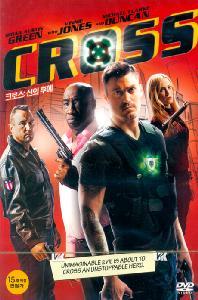크로스: 신의 후예 [CROSS] [12년 8월 소니 바캉스 할인행사] DVD