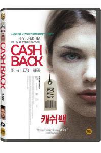캐쉬백 [CASHBACK]