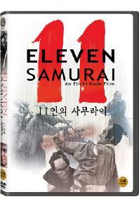 11인의 사무라이 [十一人の侍]