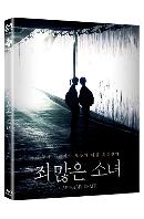 죄 많은 소녀 [한정판]