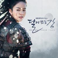 달이 뜨는 강 [KBS 월화드라마]