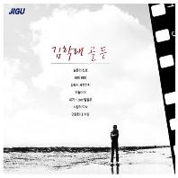 김학래 - 골든