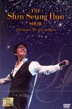CHRISTMAS MIRACLE IN JAPAN [일본 크리스마스콘서트]