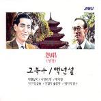 고복수/ 백년설 - 열창