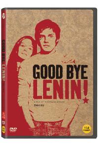 굿바이 레닌 [HD 리마스터링] [GOOD BYE, LENIN!]