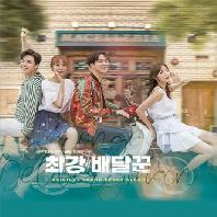 최강 배달꾼 [KBS 금토드라마]