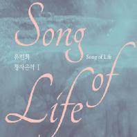 SONG OF LIFE [창작음악 작곡집 1]