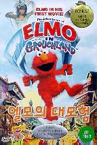 엘모의 대모험 [THE ADVENTURES OF ELMO] [12년 8월 소니 바캉스 할인행사] [1disc]