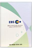 EBS 소프트웨어 교육 길을 묻다 [주문제작상품]