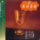 ASIAN CAFE  - Kitaro [미개봉] * 키타로 아시안 카페