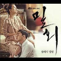 밀회 [JTBC 월화드라마: 클래식 앨범]