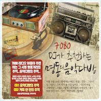 7080 DJ가 추천하는 명동의 음악다방